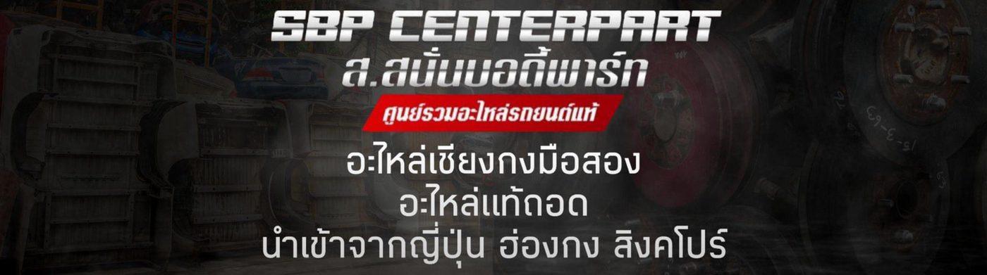 SBP Centerpart